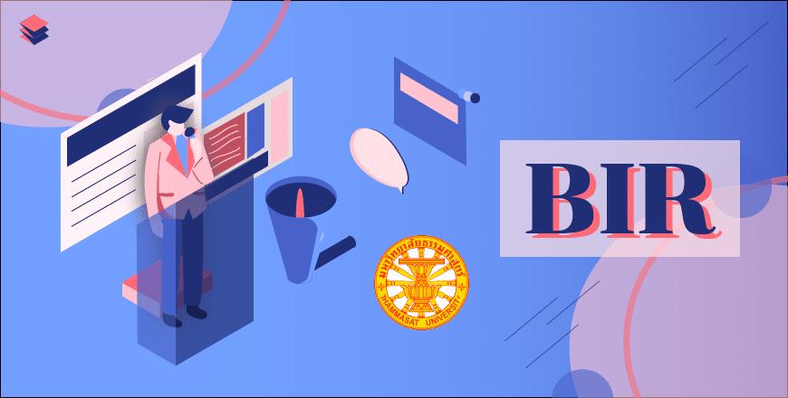 คอร์สติวเข้า BIR - รัฐศาสตร์ อินเตอร์ ธรรมศาสตร์