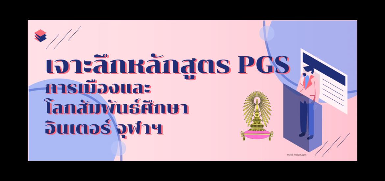 เจาะลึก PGS