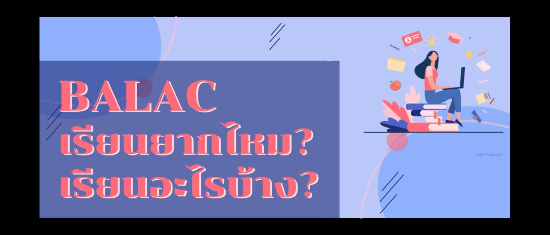 BALAC เรียนยากไหม เรียนอะไรบ้าง