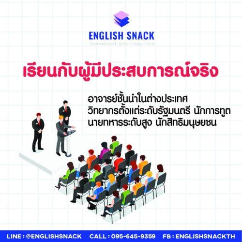 English Snack P01-7-01