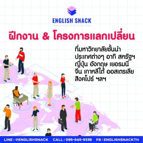 English Snack P01-7-02