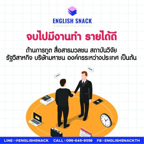 English Snack P01-7-03