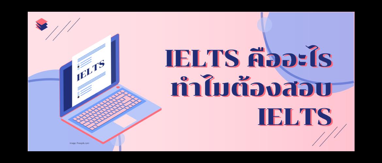 สอบ IELTS