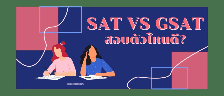 SAT vs GSAT@300x