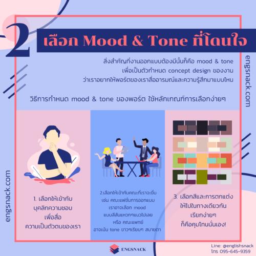 04 Mood Tone@300x