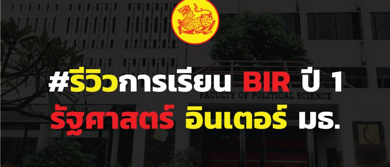 รีวิวการเรียน BIR ปี 1-01