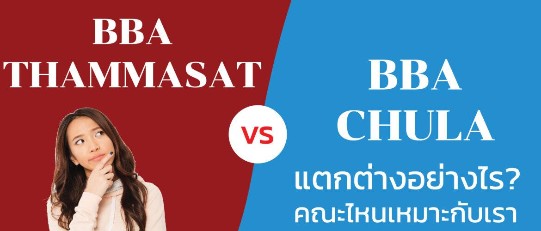 BBA CU VS BBA TU-04